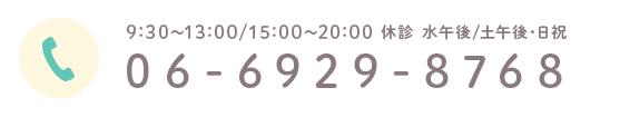 9:30~13:00/15:00~20:00 休診 水/土午後・日祝 06-6929-8768